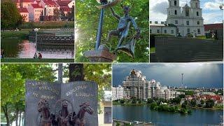 ВЛОГ о красивых городах Беларуси | БРЕСТ и МИНСК(, 2015-05-02T17:08:57.000Z)