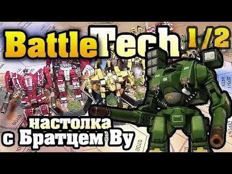 BattleTech (MechWarrior) 1/2 - настольная игра с Братцем Ву