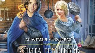 Анастасия Левковская – Книга рецептов стихийного мага. [Аудиокнига]