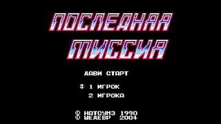Final Mission (NES): Полное Прохождение