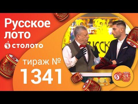 Русское лото 21.06.20 тираж №1341 от Столото