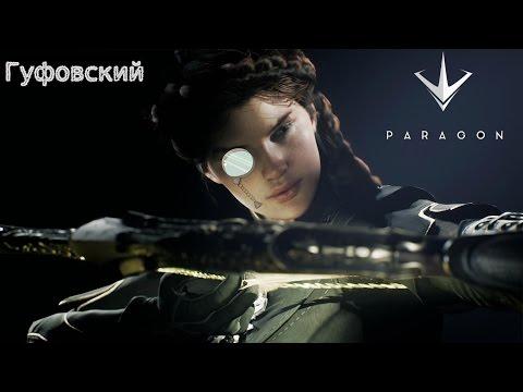видео: Гуфовский в paragon