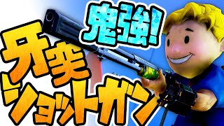 #358【Fallout76】面白武器に変化する牙突式ショットガン【フォールアウト76】
