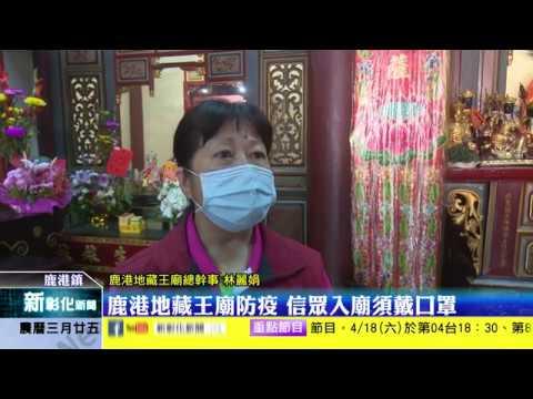 新彰化新聞20200417 鹿港地藏王廟防疫 信眾入廟須戴口罩