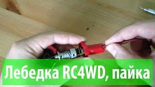 Перебираем лебедку RC4WD / 3Racing winch. И чуть-чуть про пайку