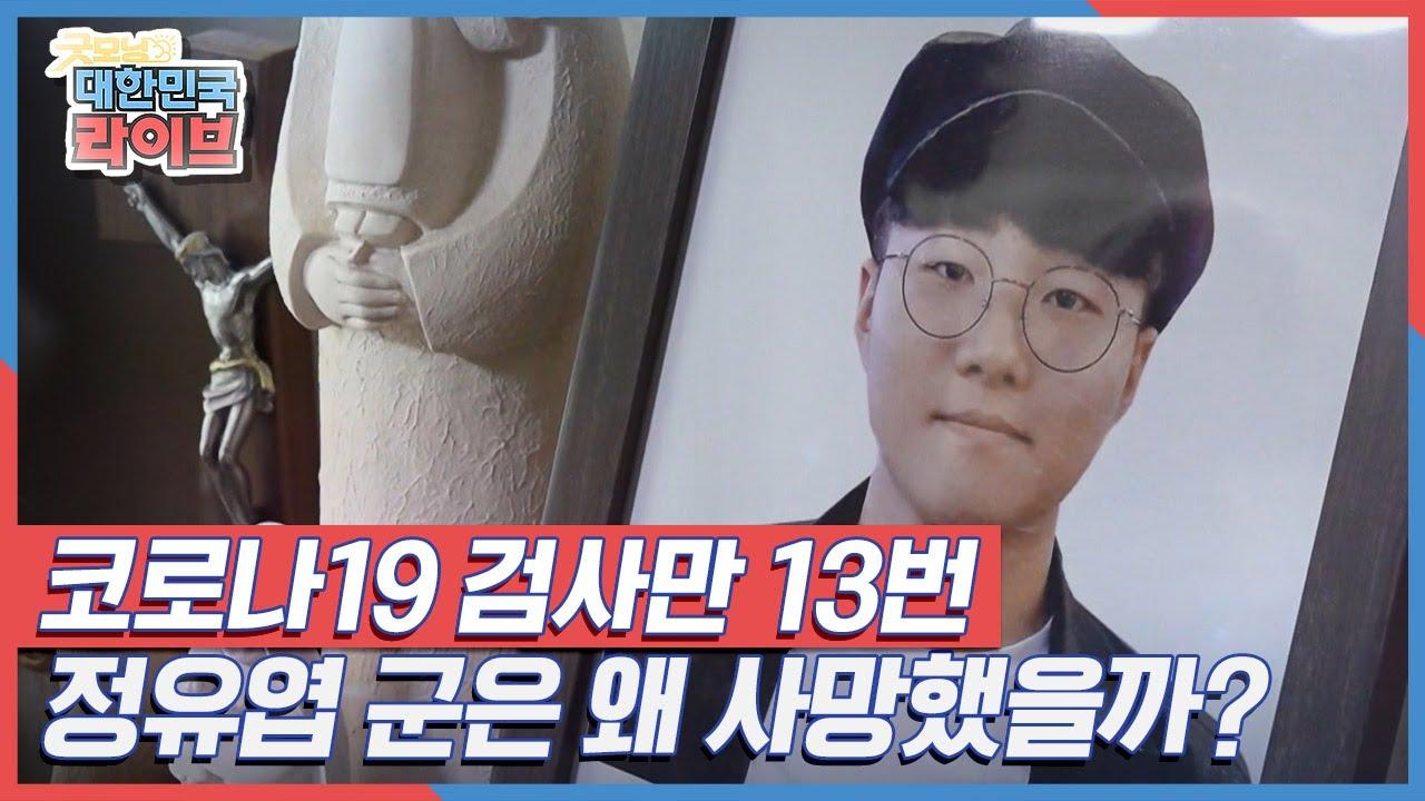 코로나19 검사만 13번, 정유엽 군은 왜 사망했을까? KBS 210302 방송