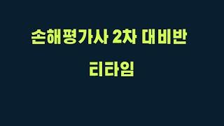 손해평가사 2차대비반 티타임