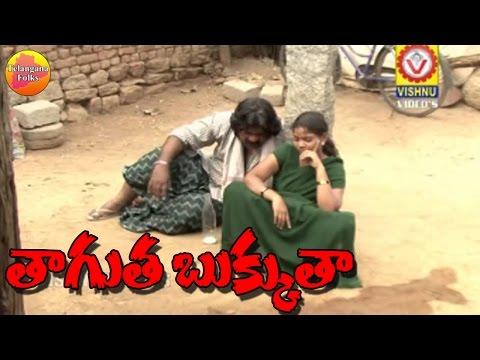 తాగుతా బుక్కుతా Video Song || Janapadalu || Telugu Folk Video Songs