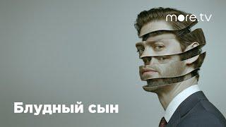 Блудный сын | Русский трейлер (2019)