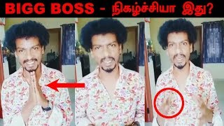 Sendrayan Reaction For his Eviction | #ViralVideo #BiggBossTamil2
