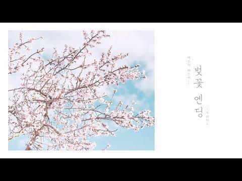 버스커 버스커 (Busker Busker) - 벚꽃 엔딩 Piano Cover