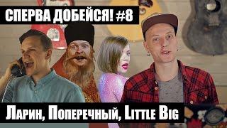 СПЕРВА ДОБЕЙСЯ! #8 Ларин, Поперечный, Little Big