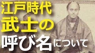 江戸の武士たちの呼び名は身分によって変わりました という内容について...