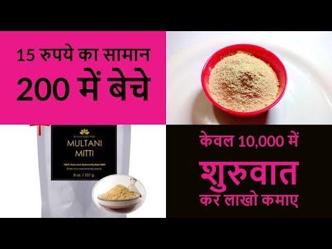 Multani Mitti Business ! Small Business ideas in hindi ! Home based business idea