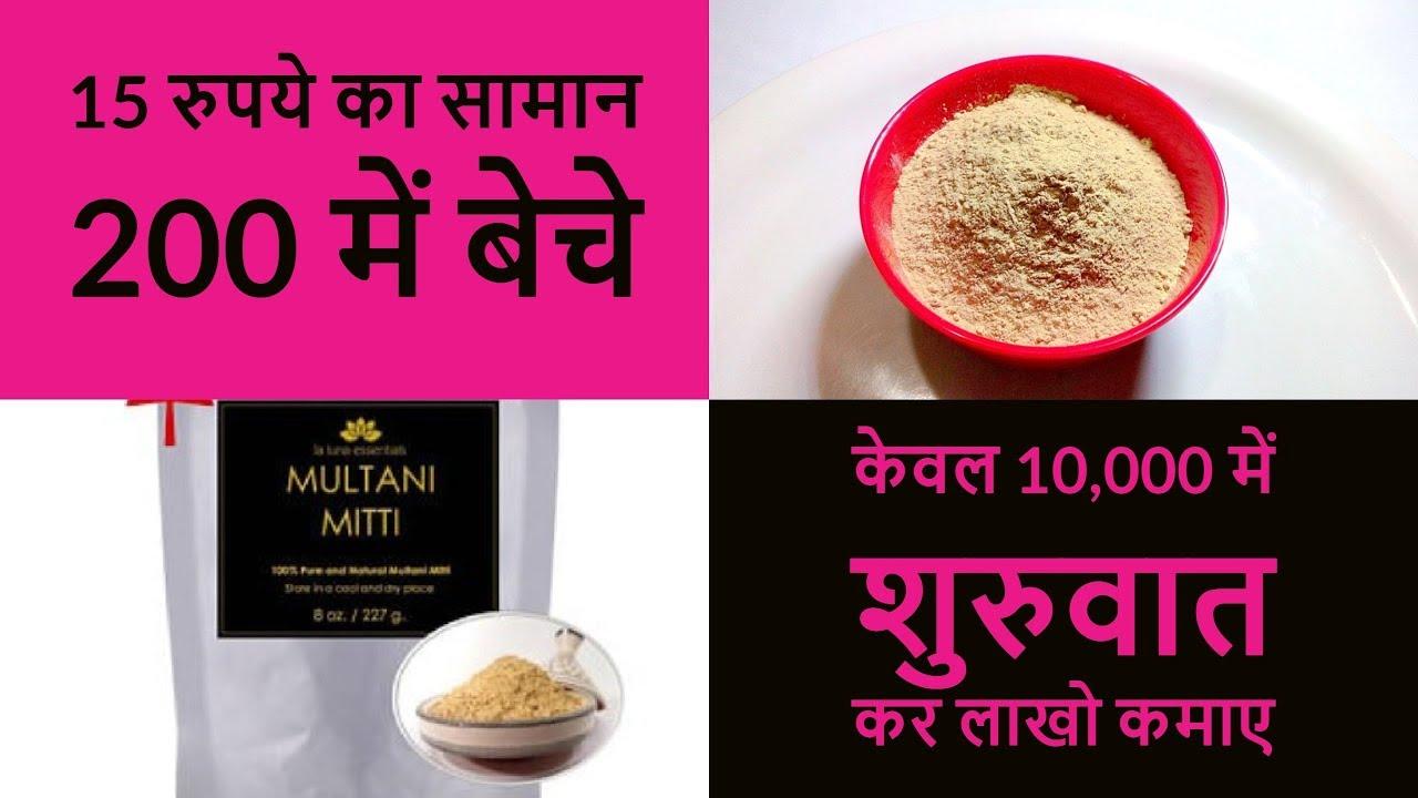 Multani Mitti Business ! Small Business ideas in hindi ...
