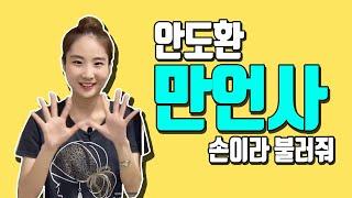 안도환 만언사[국어 인강]수능특강고2문학(천재-김)