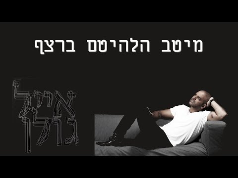 אייל גולן  מיטב הלהיטים ברצף