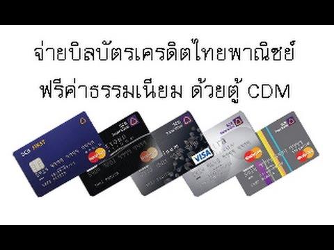 จ่ายบิลฟรี ค่าบัตรเครดิตไทยพาณิชย์ ผ่านตู้ SCB ง่ายนิดเดียว