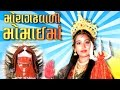 Download Moragadhavali Momai Maa - Gujarati Devotional Songs/Aarti/Bhajans - Album Momaimaa MP3 song and Music Video