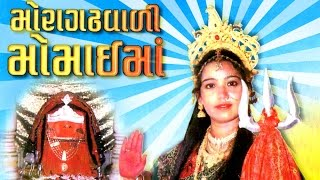 Moragadhavali Momai Maa - Gujarati Devotional Songs/Aarti/Bhajans - Album Momaimaa