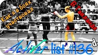 Мой первый бой в Таиланде. Монгкон, Пратьиат, Уай Кру.(AKAThailand После 2-х месяце обучения Муай Тай я решил поучаствовать в боях тайского бокса на стадионе Bangla Boxing..., 2015-06-13T17:41:59.000Z)