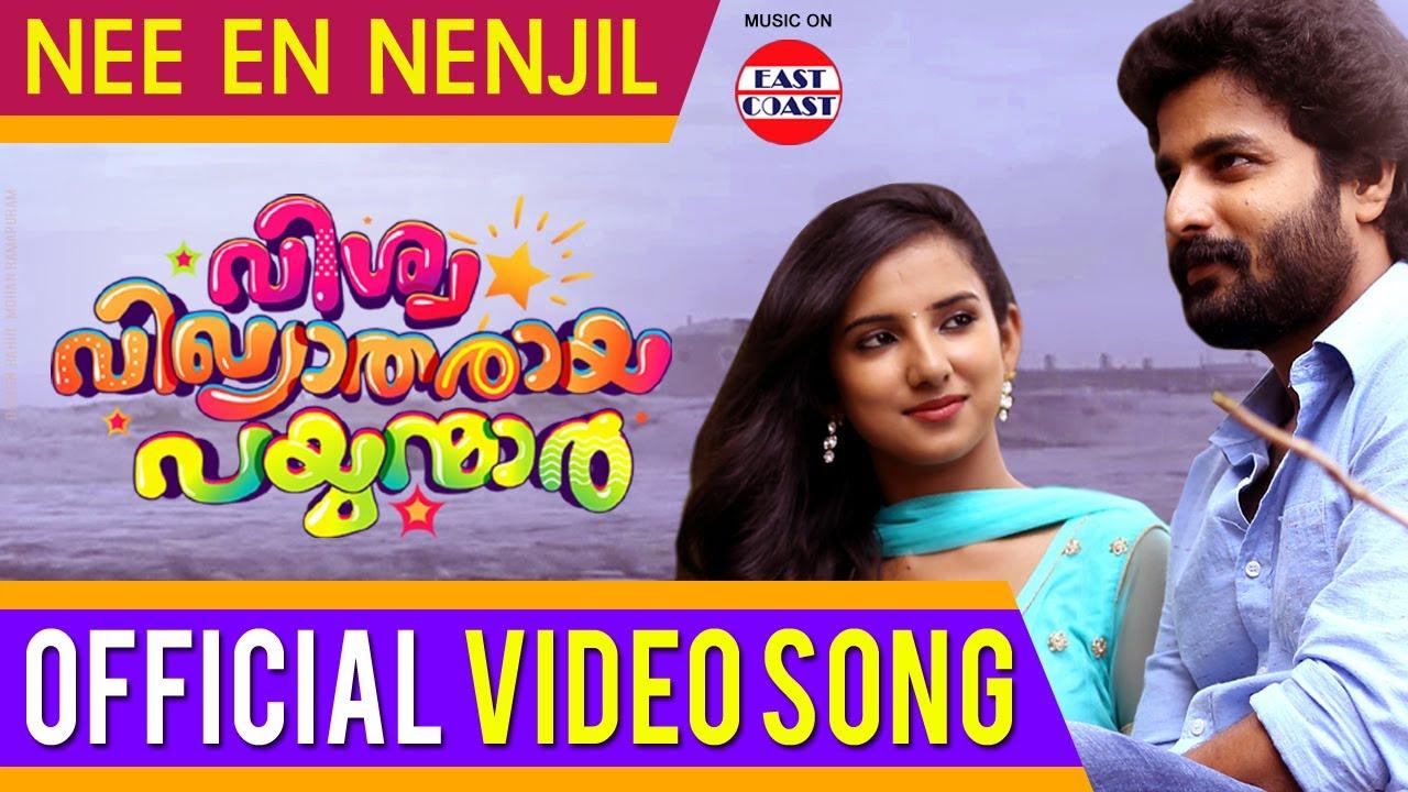 Download Nee En Nenjil   Najim Arshad   Viswavikhyatharaya Payyanmar   Malayalam Movie   official