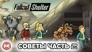 💥 Советы Часть 2 💥 Fallout Shelter 💥