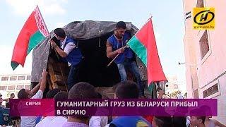 Гуманитарный груз из Беларуси прибыл в Сирию