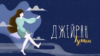 Джейран - Түтін (audio)