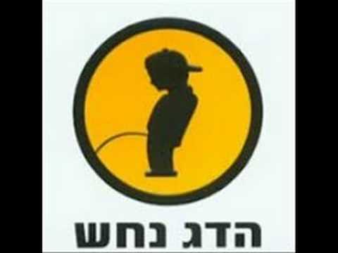 Hadag Nahash-Ma Sheba Ba (full version)