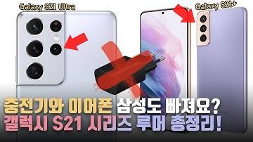 진정한 애플빠는 삼성? 모든것이 유출된 삼성 갤럭시 S21 시리즈 유출 및 루머 총정리! 1월 조기 출시 예정