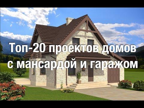 Проекты домов с мансардой и гаражом RuPlans. Топ-20