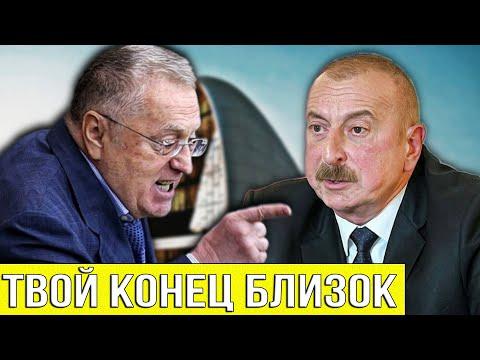 Россия будет вооружать Армению из за наглости Азербайджана - Жириновский