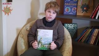 """Ваня о книге """"Мальчик Шерлок Холмс"""""""