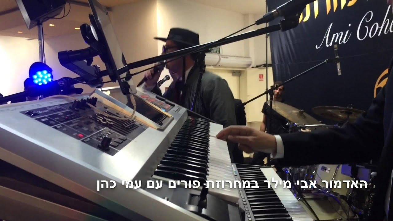 אבי מילר & עמי כהן במחרוזת פורים