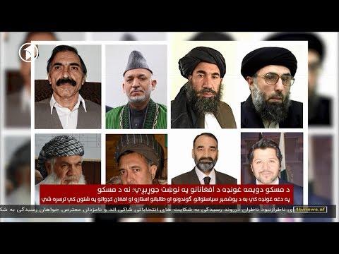 Afghanistan Pashto News 03.02.2019 د افغانستان خبرونه