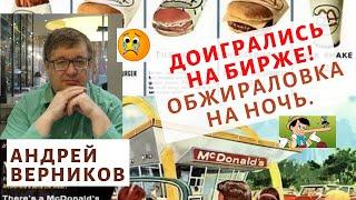 Андрей Верников - Доигрались на бирже😢! Обжираловка на ночь.🍗