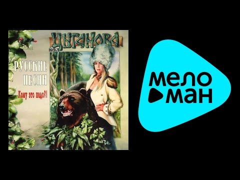 ВИКА ЦЫГАНОВА - КОМУ ЭТО НАДО (РУССКИЕ ПЕСНИ) / VIKA TSYGANOVA - KOMU ETO NADO (RUSSKIE PESNI)