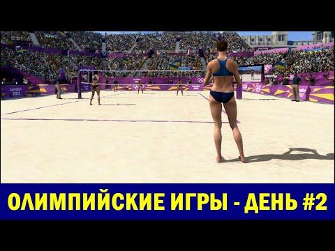 ЛЕТНИЕ ОЛИМПИЙСКИЕ ИГРЫ #1 День #2 | OLYMPIC GAMES London 2012: The Official Video Game