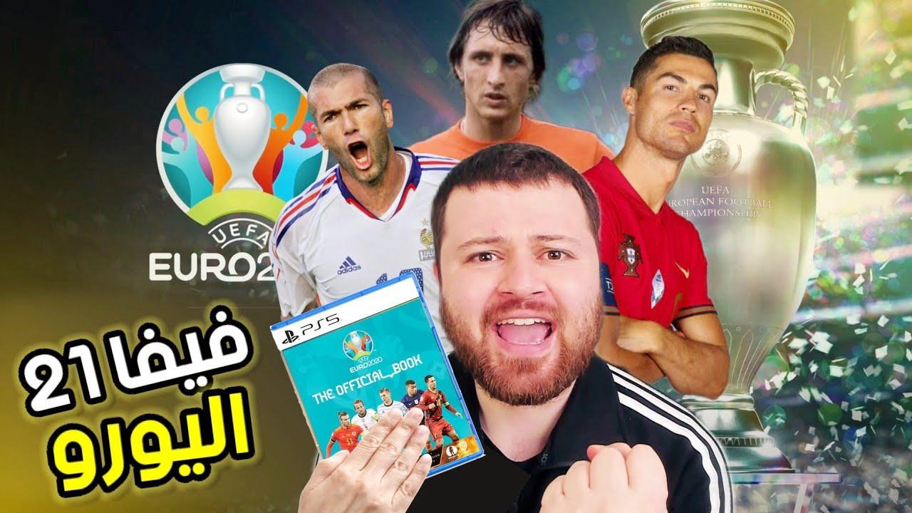أول شخص يجرب لعبة فيفا 21 اليورو 😱 مع الآيكون 🔥 FIFA 21 EURO