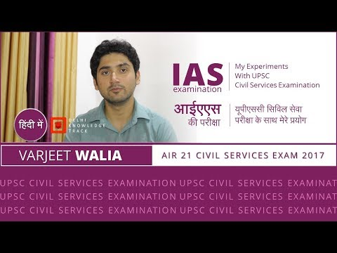 Must Watch | My Experiments with UPSC Civil Services Exam | By Varjeet Walia | AIR 21 CSE 2017