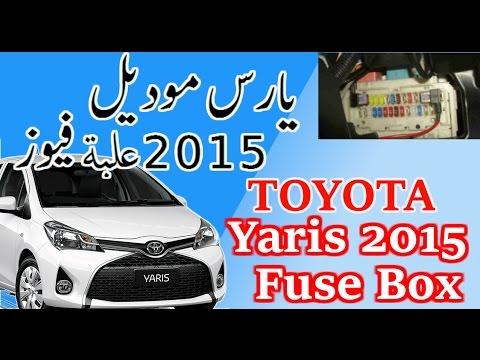 يارس موديل2015 علبة فيوزات Toyota Yaris Fuse Box - YouTube