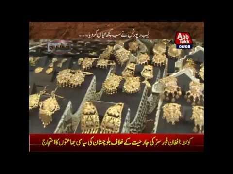 Khufia - 6 May 2017 - Abb Takk News