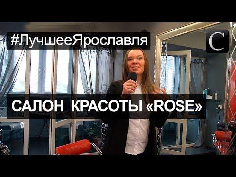 #ЛучшееЯрославля Салон красоты «ROSE»  Лучшее в Ярославле 2017