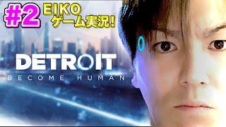 【#2】EIKOがデトロイトビカムヒューマンを生配信!【ゲーム実況】