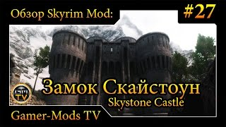 ֎ Замок Скайстоун / Skystone Castle ֎ Обзор мода для Skyrim #27