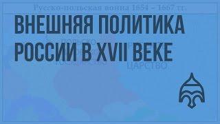 Внешняя политика России в XVII веке. Видеоурок по истории России 10 класс