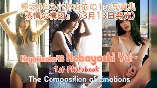 """欅坂46 小林由依 1st写真集『感情の構図』(3月13日発売) Preview of Keyakizaka46 Kobayashi Yui's 1st Photobook - """"The Composition of Emotions"""" (Release ..."""