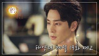 20190628 태양의 계절 19회 예고 ㅣ KBS방송