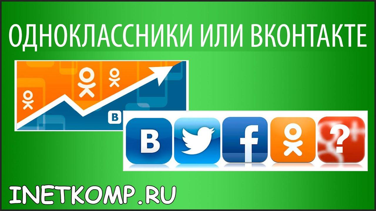 Одноклассники или ВКонтакте? Какая социальная сеть лучше!?